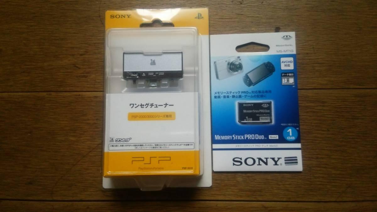 【新品・未使用】PSP‐3000PW プレイステーション・ポータブル・パールホワイト、ワンセグチューナー、メモリースティック付属、_画像3