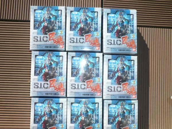 ★S.I.C.匠魂vol.3★シークレット含む全9種★SIC★