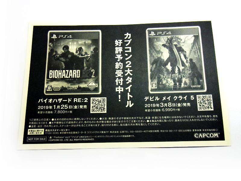 【非売品!】『Devil May Cry5 デビルメイクライ5』&『BIOHAZARD RE:2 バイオハザード2』CAPCOM カプコン 特製ステッカー PS4 DMC_画像5