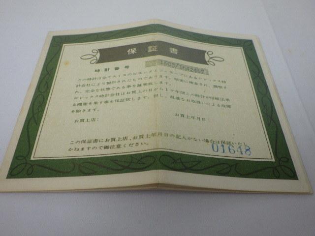 R 025 労力士  ROLEX ロレックス 激レア 1603 日本語保証書付 BOX 箱_画像6