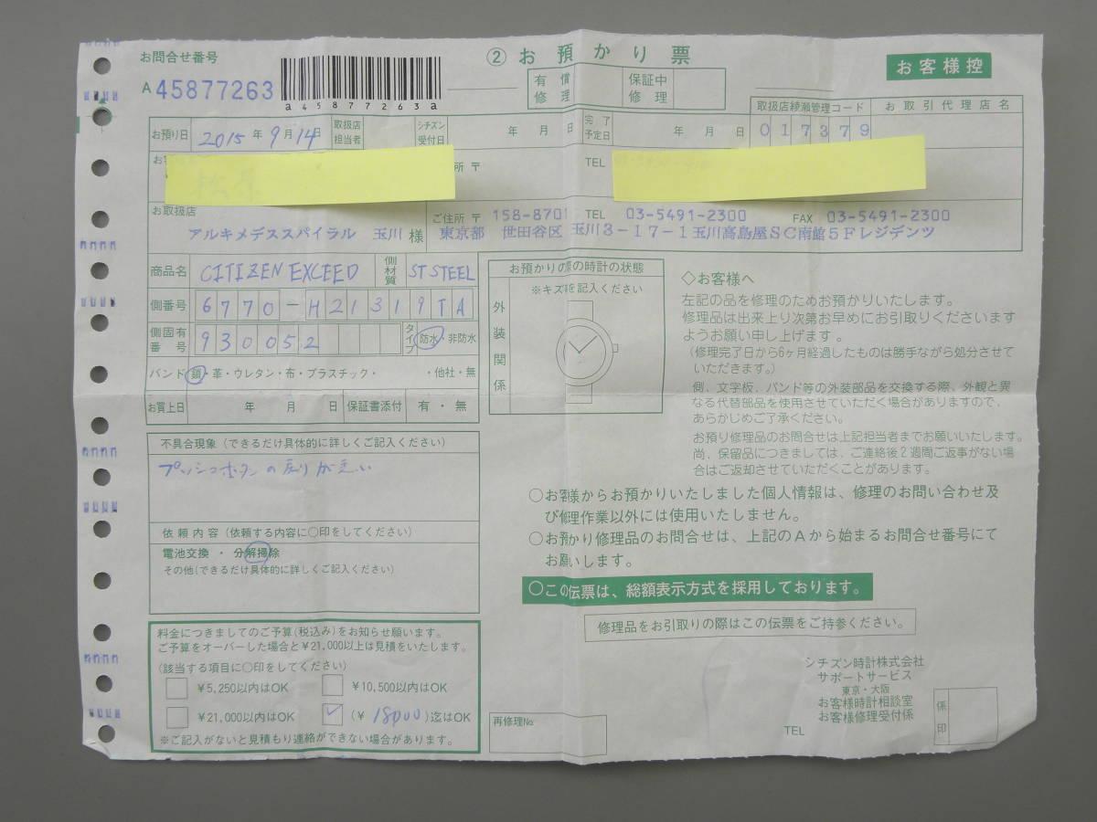 CITIZEN エクシード グランドコンプリケイション ミニッツリピ-タ- クオ-ツ時計 キャリパ-6770_画像7
