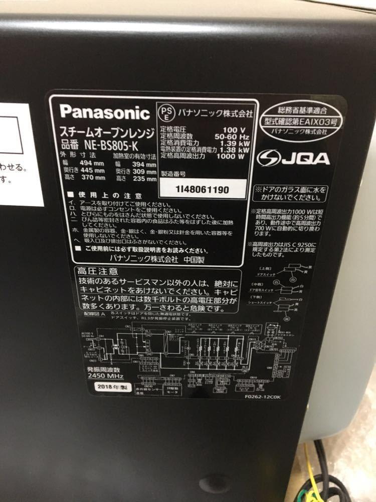【展示品・未使用・保証付】パナソニック(Panasonic)・NE-BS805◆ スチームオーブンレンジ・ビストロ_画像7