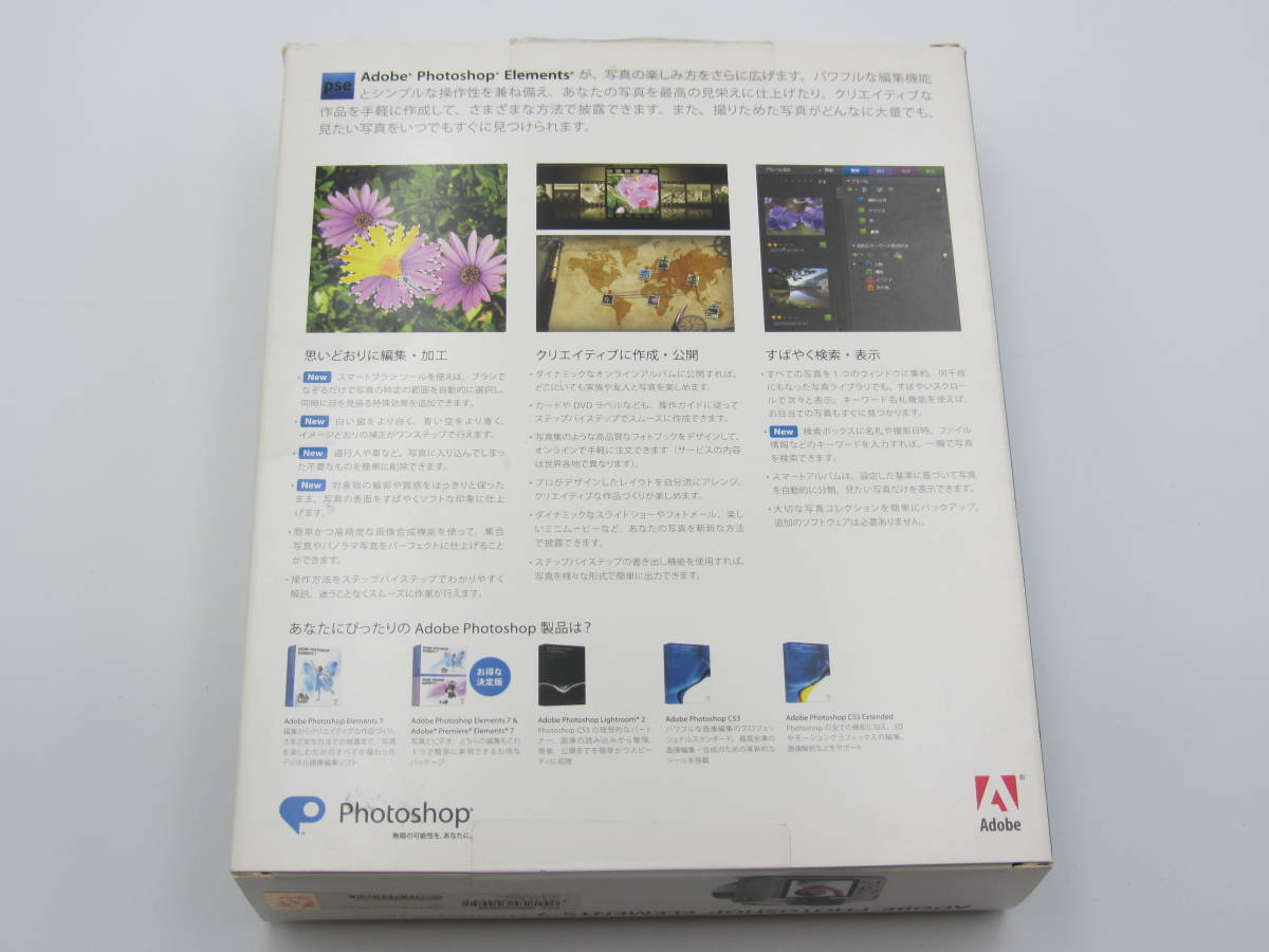 Adobe Photoshop Elements 7/Photoshop CS3ベース/製品パッケージ版/Windows版/Windows XP/Vistaも対応/Adobe030_画像2