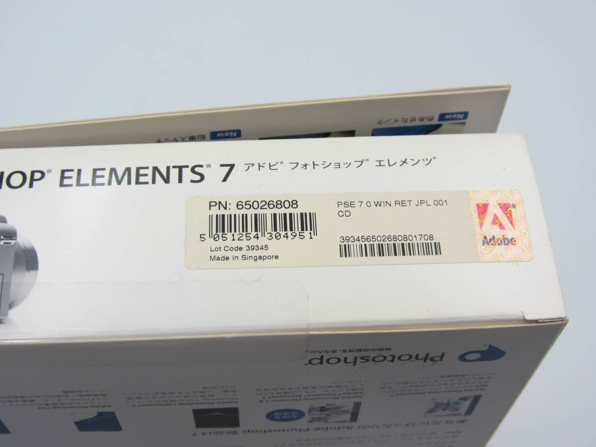 Adobe Photoshop Elements 7/Photoshop CS3ベース/製品パッケージ版/Windows版/Windows XP/Vistaも対応/Adobe030_画像3