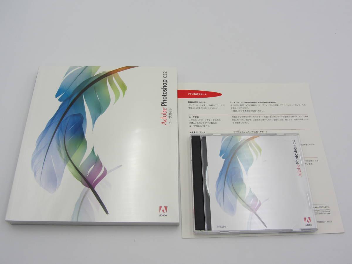 F/Adobe Photoshop CS2/Macintosh/アップグレード版/Adobe111 PS 画像修正 マック_画像4