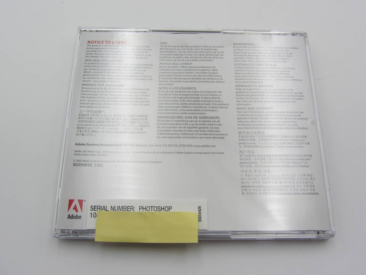 F/Adobe Photoshop CS2/Macintosh/アップグレード版/Adobe111 PS 画像修正 マック_画像7