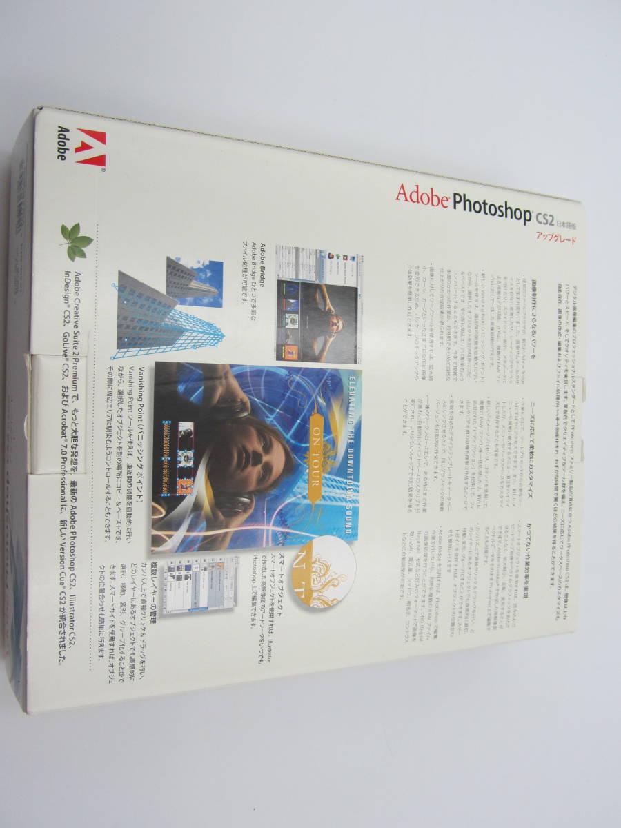 F/Adobe Photoshop CS2/Macintosh/アップグレード版/Adobe111 PS 画像修正 マック_画像2
