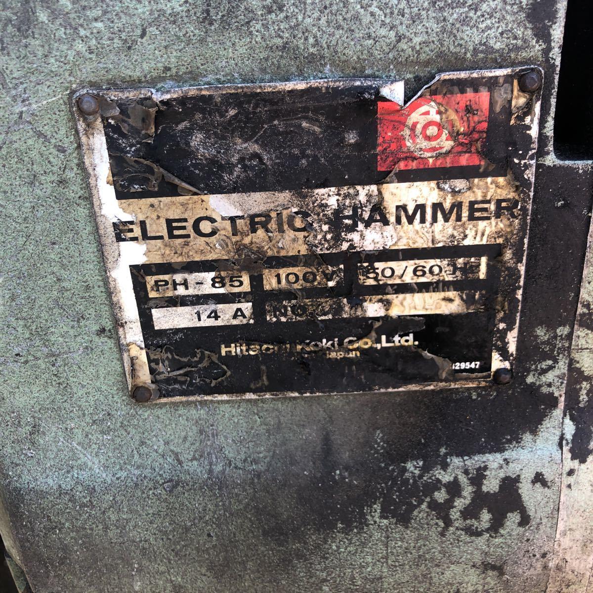 ハツリ機 エレェクトリック ハンマー日立 100v 日立 ph-85電動ハンマー ハンマ ハツリ機 はつり機 大型 破砕 土間ハツリ _画像4