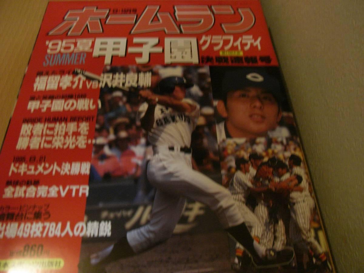 ホームラン1995年9+10月号 '95夏甲子園 第77回大会決戦速報号 ●高校野球_画像1