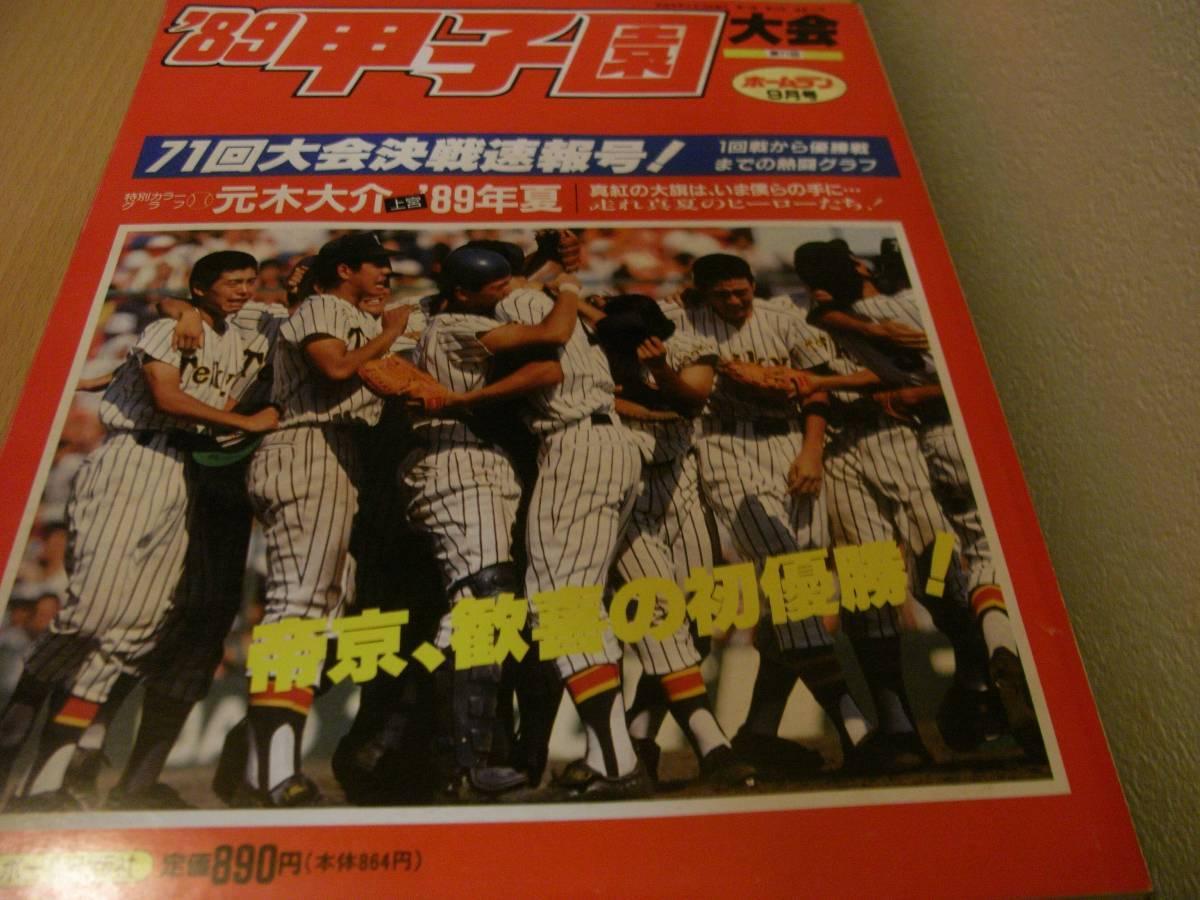 ホームラン1989年9月号 '89甲子園大会 全国高校野球選手権 71回大会決戦速報号_画像1
