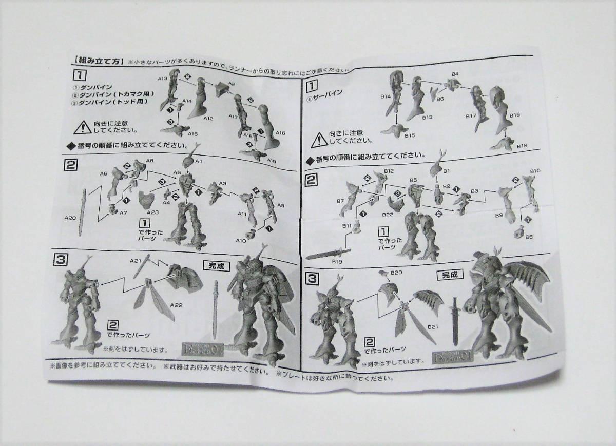 ★新品 ガシャプラ 聖戦士ダンバイン 「サーバイン」_画像3
