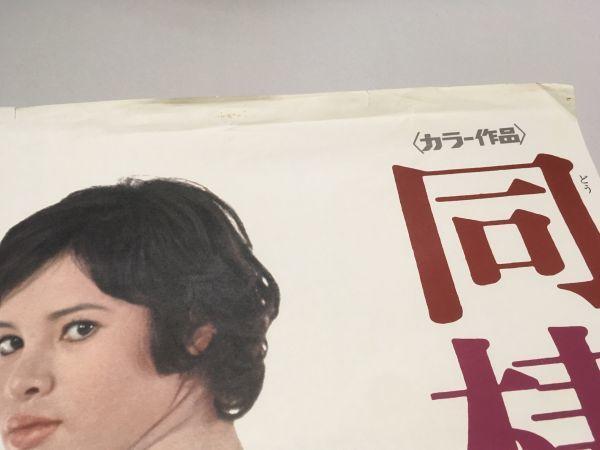 立看映画ポスター 同棲時代 -今日子と次郎- 1973年 由美かおる 半裁2枚 上下貼り付けなし 上端折れ・少切れ 少シワ うすい折り目アリ_画像5