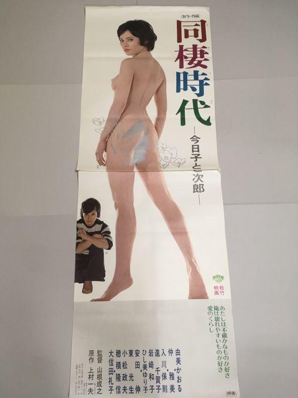 立看映画ポスター 同棲時代 -今日子と次郎- 1973年 由美かおる 半裁2枚 上下貼り付けなし 上端折れ・少切れ 少シワ うすい折り目アリ