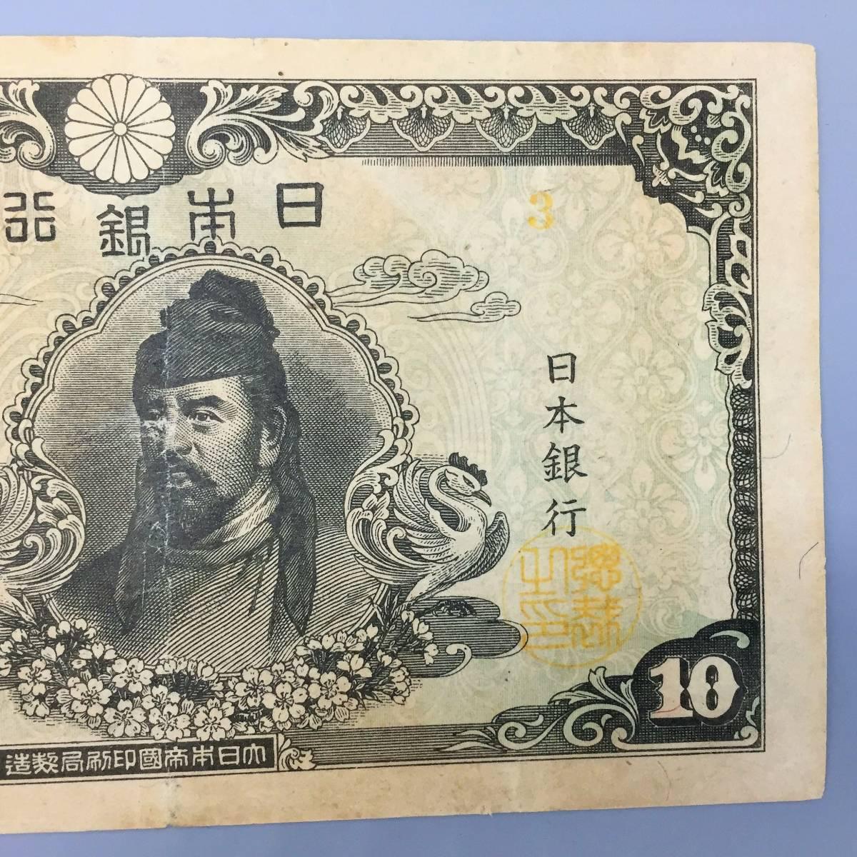 古紙幣★再改正不換紙幣10円★4次10円★前期_画像3