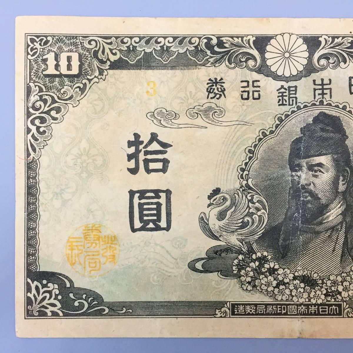 古紙幣★再改正不換紙幣10円★4次10円★前期_画像2