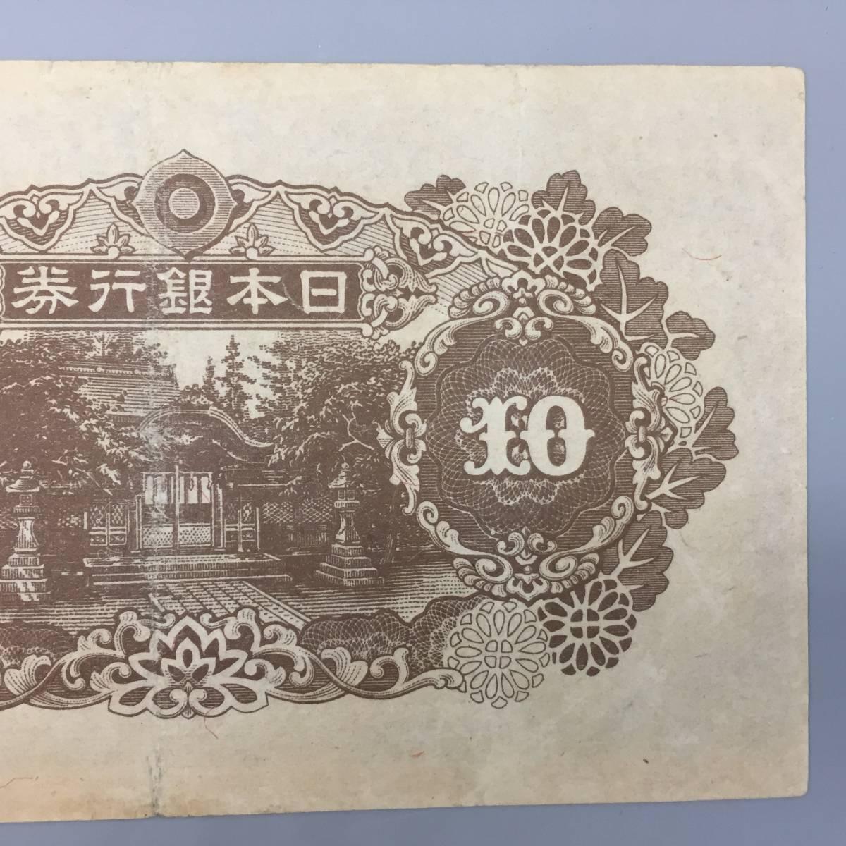 古紙幣★再改正不換紙幣10円★4次10円★前期_画像6