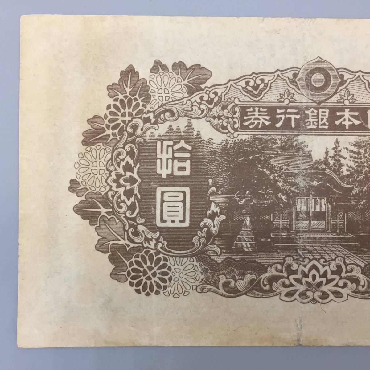 古紙幣★再改正不換紙幣10円★4次10円★前期_画像5