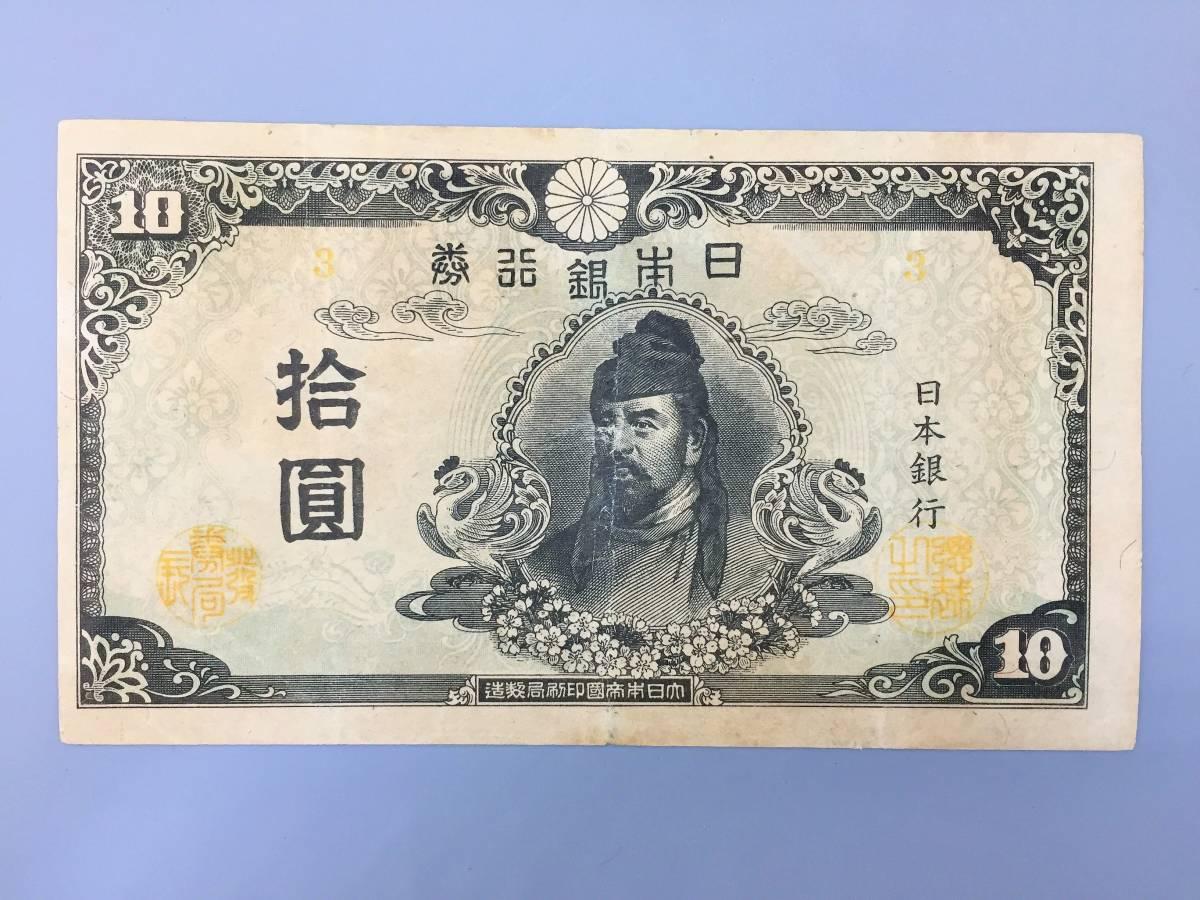 古紙幣★再改正不換紙幣10円★4次10円★前期