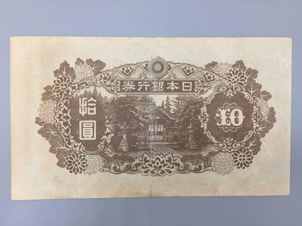 古紙幣★再改正不換紙幣10円★4次10円★前期_画像4