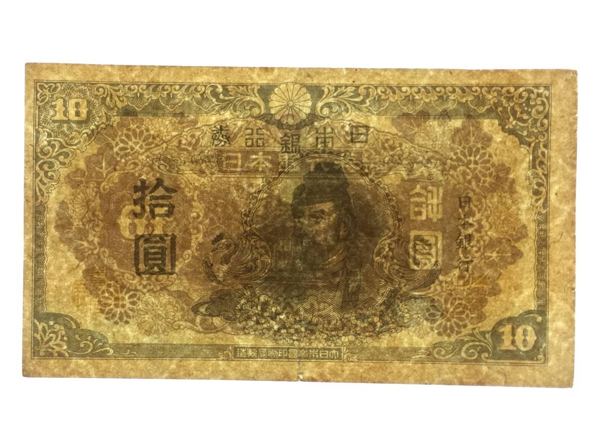 古紙幣★再改正不換紙幣10円★4次10円★前期_画像7