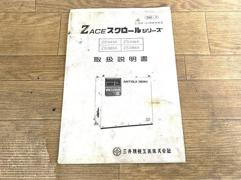【難あり】 【兵庫発】 【三井精機】 5馬力 60Hz スクロール エア コンプレッサー ZS046A スクリューコンプレッサー MITSUI SEIKI ZS-046A_画像10