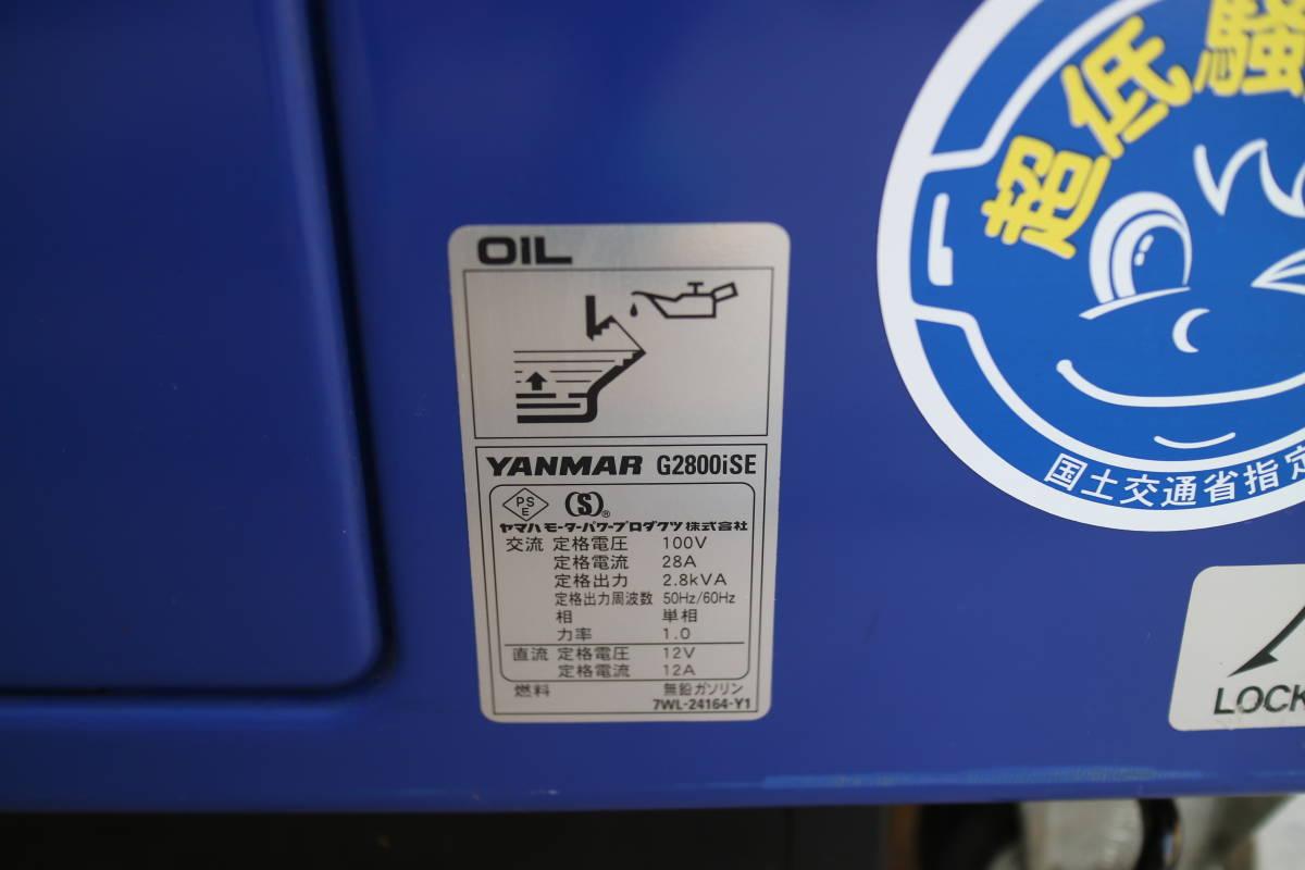 YANMAR G2800iSE 建設機械 ガソリン 100V インバーター発電機 #J7655_画像5