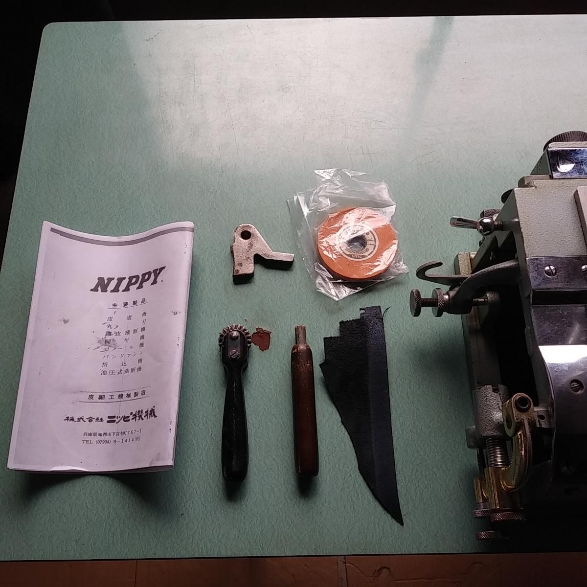 程度良しNIPPI NP2 革漉き機 実働品 整備済 保証有り_画像10