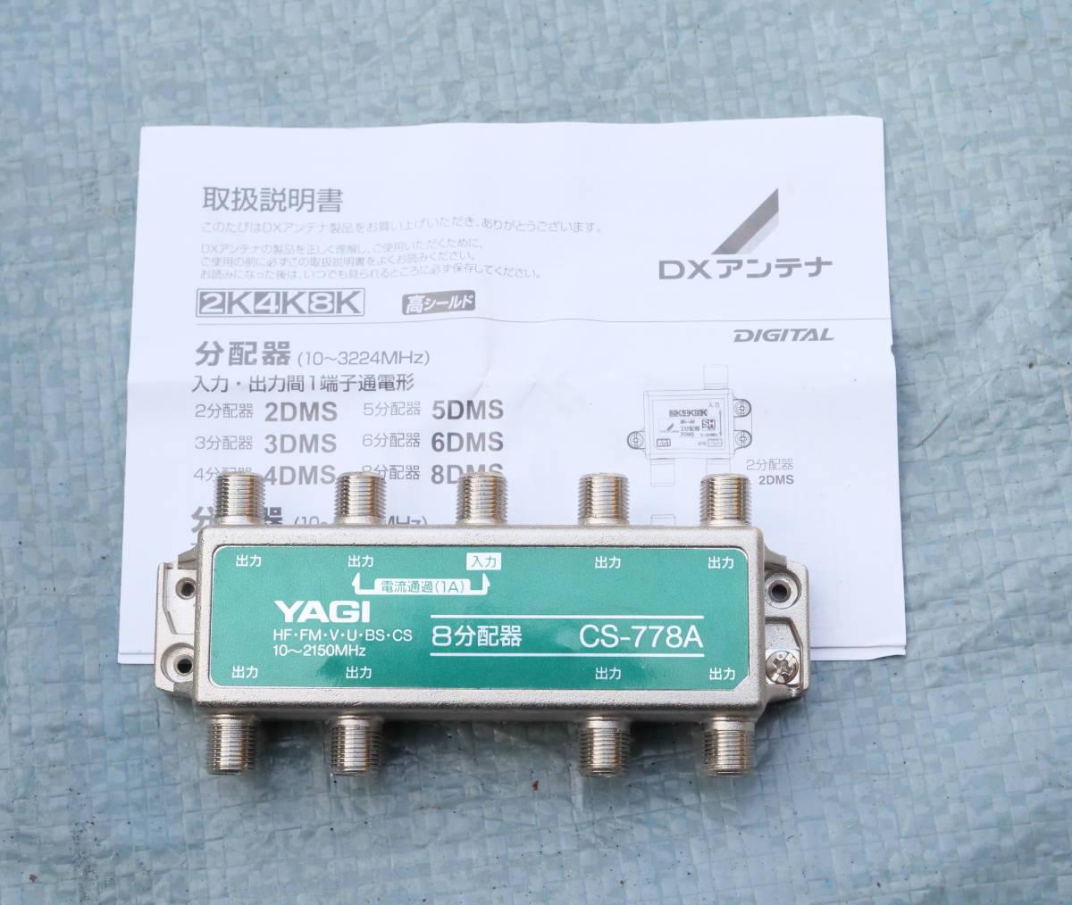 45型BS/CSパラボラアンテナ+ブースタ増幅混合モデル+8分配器+支柱突き出し金具 その他小物 取扱説明書_画像4