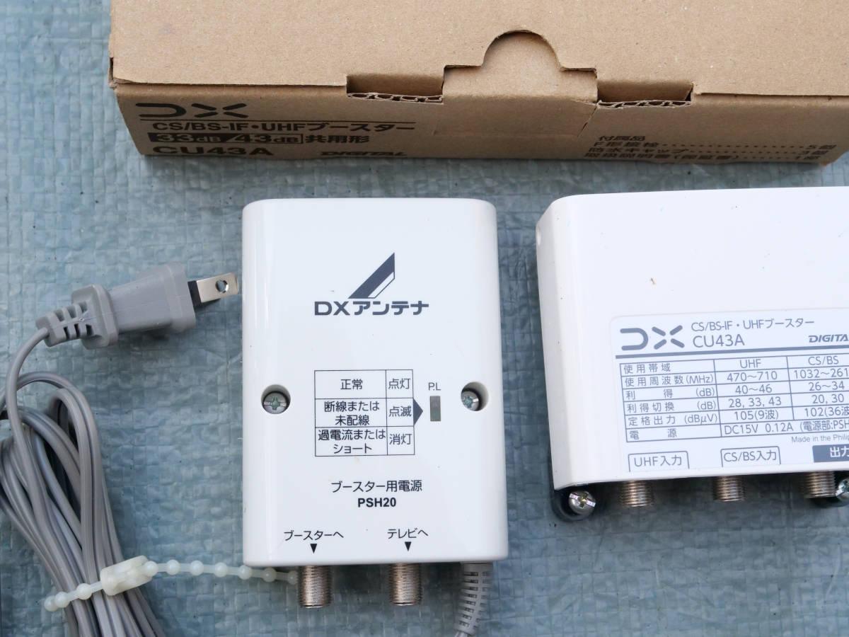 15v電源供給ボックス