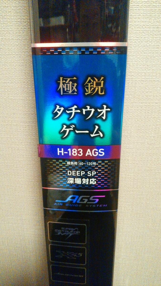 ダイワ 極鋭タチウオゲーム H-183AGS