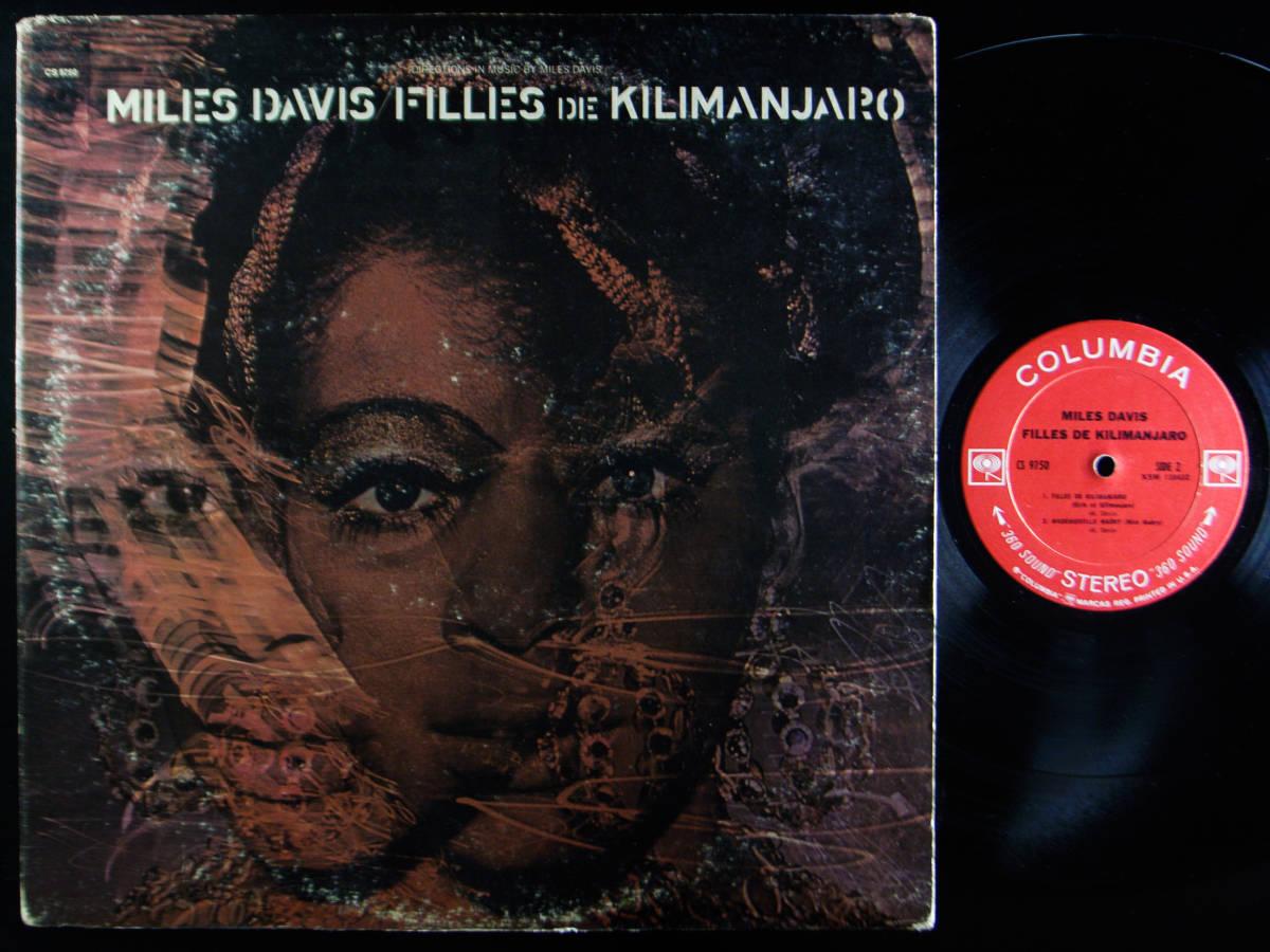 1円開始 1A/1A【USオリ】Miles Davis Filles De Kilimanjaro マイルス・デイビス Chick Corea チック・コリア Herbie Hancock LP レコード