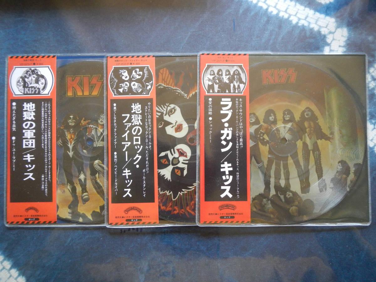 【7】キッス(VIP2437P/2537P/2571P欧州製日本盤当時物LP意匠100枚限定7吋3枚SET未使用品/地獄の軍団/地獄のロックファイアー/ラブガン)