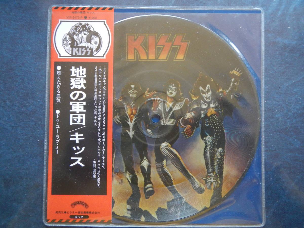 【7】キッス(VIP2437P/2537P/2571P欧州製日本盤当時物LP意匠100枚限定7吋3枚SET未使用品/地獄の軍団/地獄のロックファイアー/ラブガン)_画像2