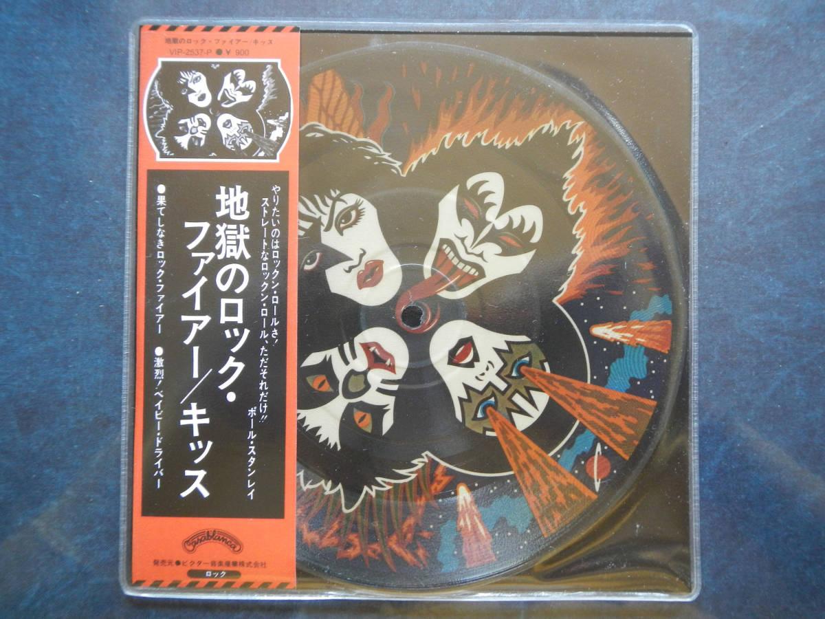 【7】キッス(VIP2437P/2537P/2571P欧州製日本盤当時物LP意匠100枚限定7吋3枚SET未使用品/地獄の軍団/地獄のロックファイアー/ラブガン)_画像4