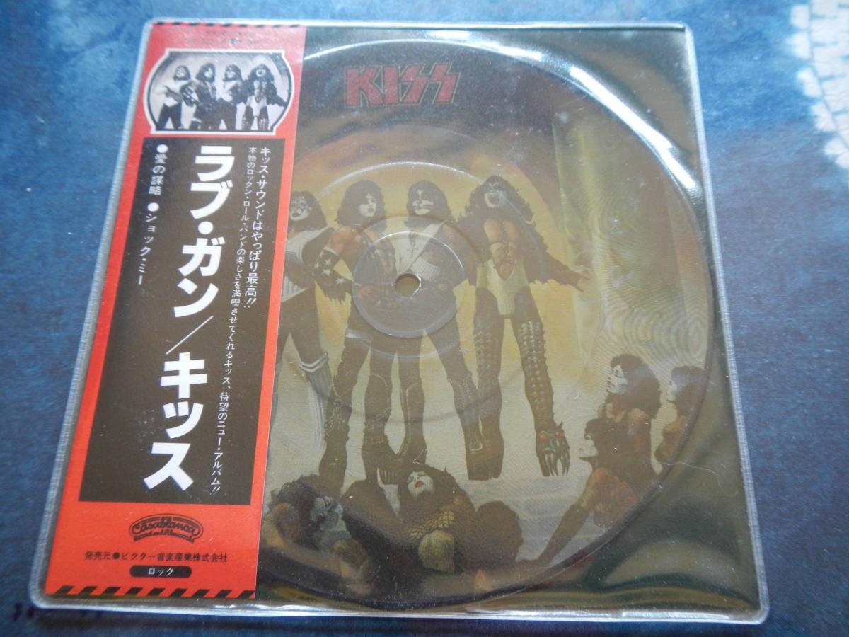 【7】キッス(VIP2437P/2537P/2571P欧州製日本盤当時物LP意匠100枚限定7吋3枚SET未使用品/地獄の軍団/地獄のロックファイアー/ラブガン)_画像6
