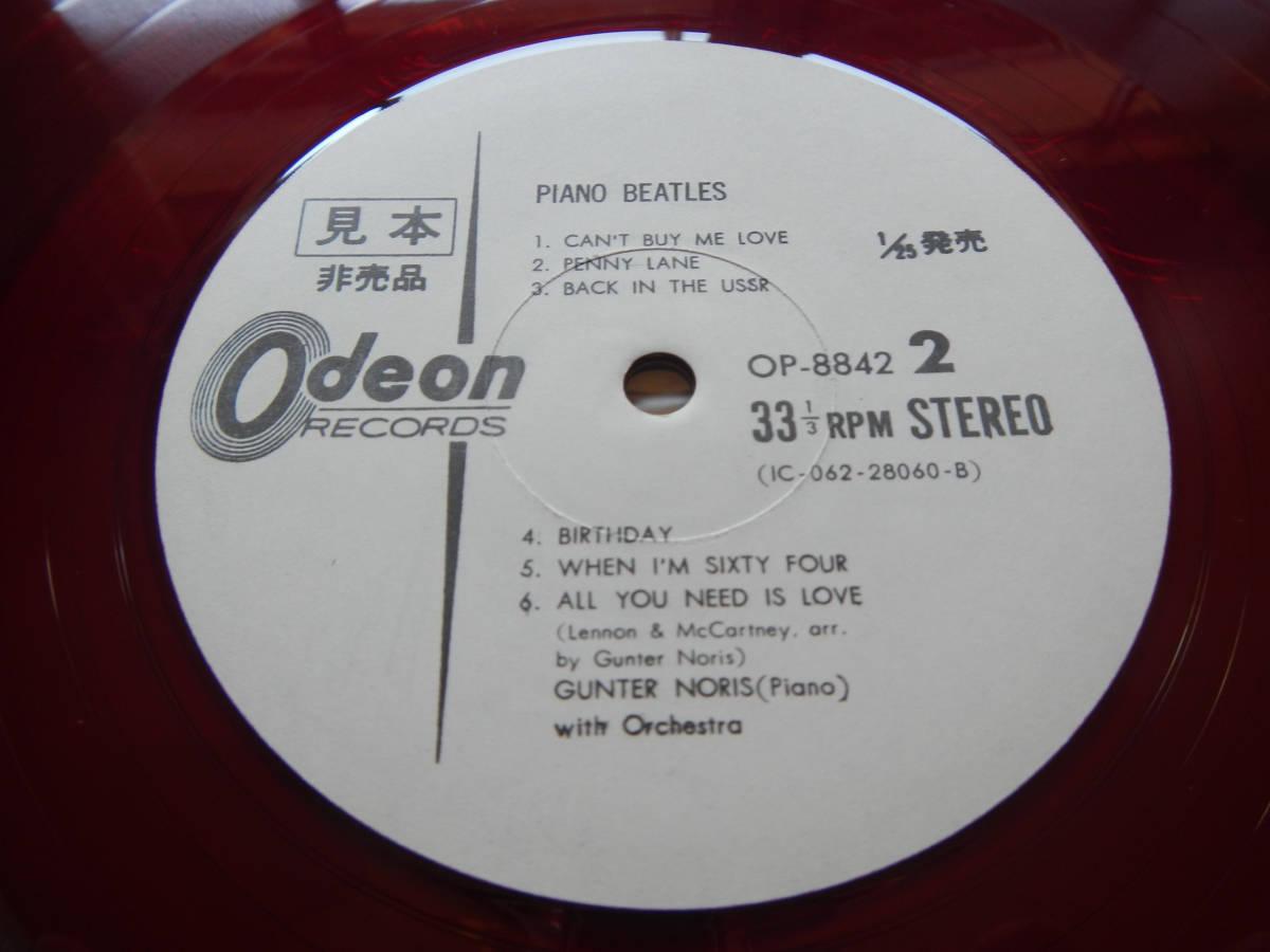 【LP】ピアノビートルズ(OP8842白見本WLP赤盤RED WAX東芝音工/ODEON初回PIANO BEATLES ALBUMギュンターノリス)_画像2