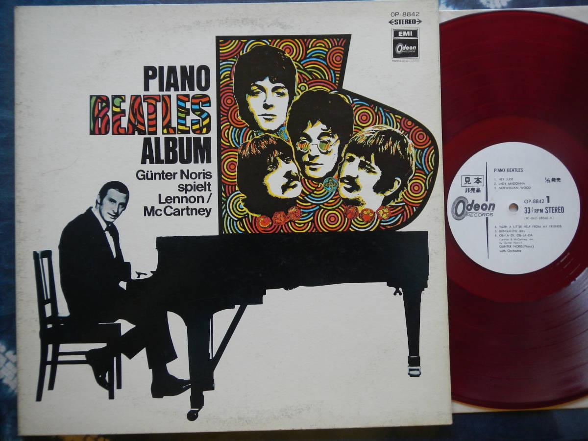 【LP】ピアノビートルズ(OP8842白見本WLP赤盤RED WAX東芝音工/ODEON初回PIANO BEATLES ALBUMギュンターノリス)_画像3