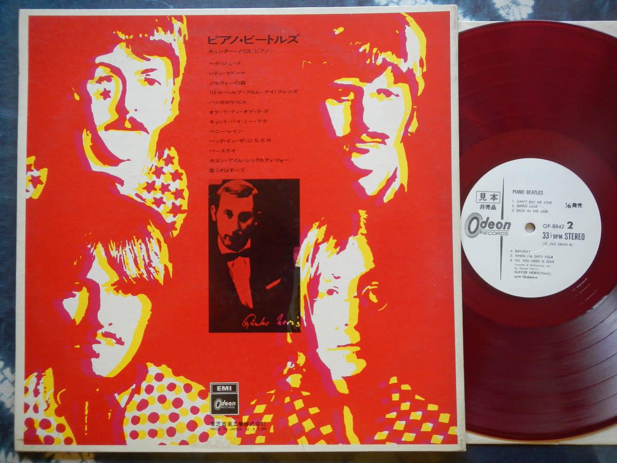 【LP】ピアノビートルズ(OP8842白見本WLP赤盤RED WAX東芝音工/ODEON初回PIANO BEATLES ALBUMギュンターノリス)_画像4