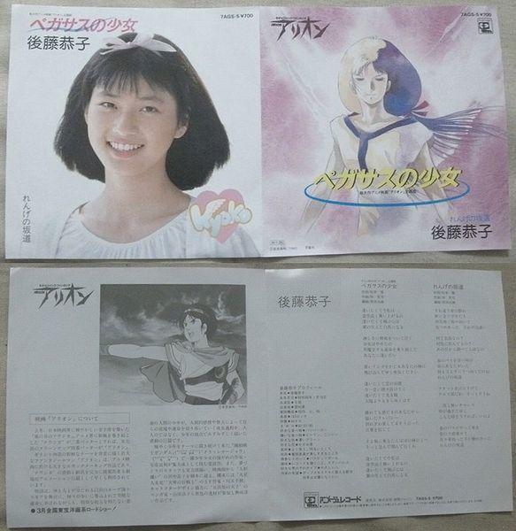 シングル 後藤恭子 ペガサスの少女 アリオン 松本隆 林哲司 アニメージュ_画像3
