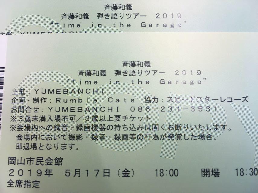 斉藤和義5/17(金)岡山市民会館チケット2枚定価で即決