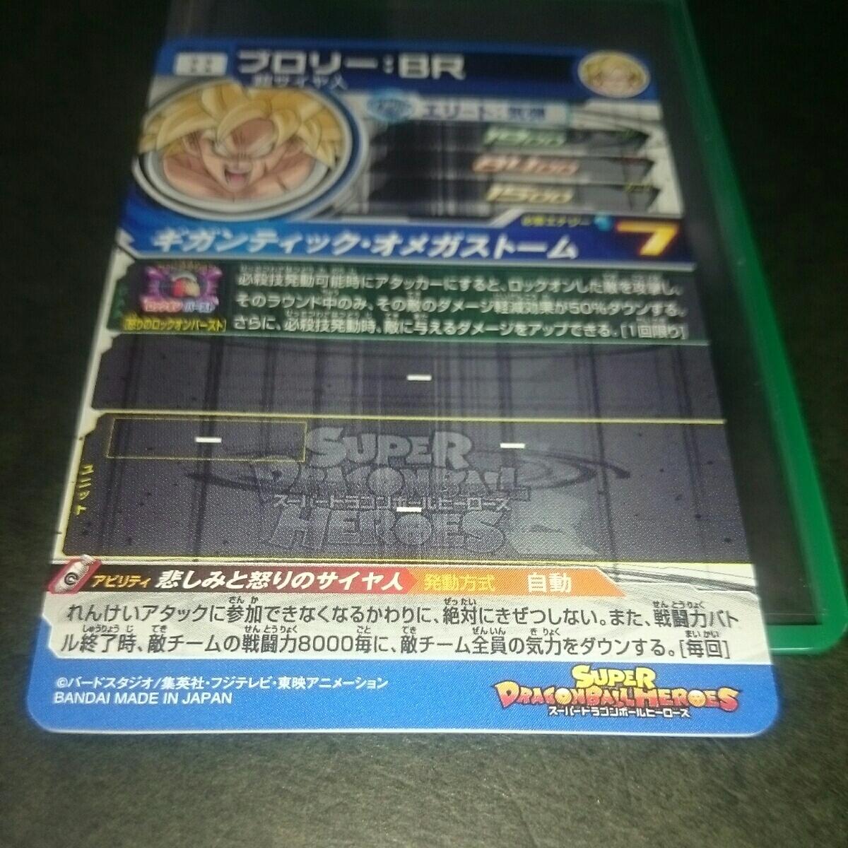 スーパードラゴンボールヒーローズ UM5弾 SEC2 ブロリー:BR UM5-SEC2(未使用、美品)多数出品中_画像5