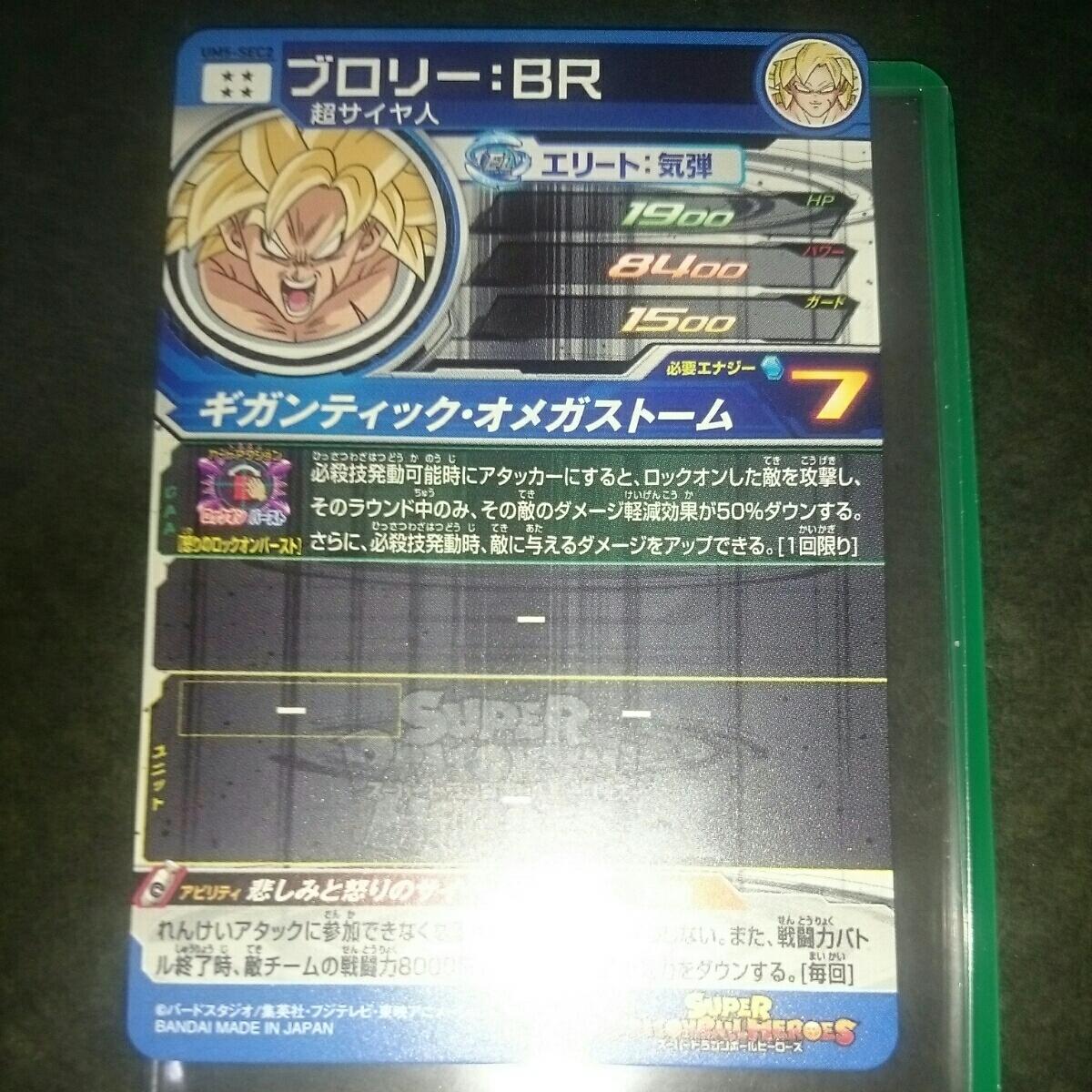 スーパードラゴンボールヒーローズ UM5弾 SEC2 ブロリー:BR UM5-SEC2(未使用、美品)多数出品中_画像4