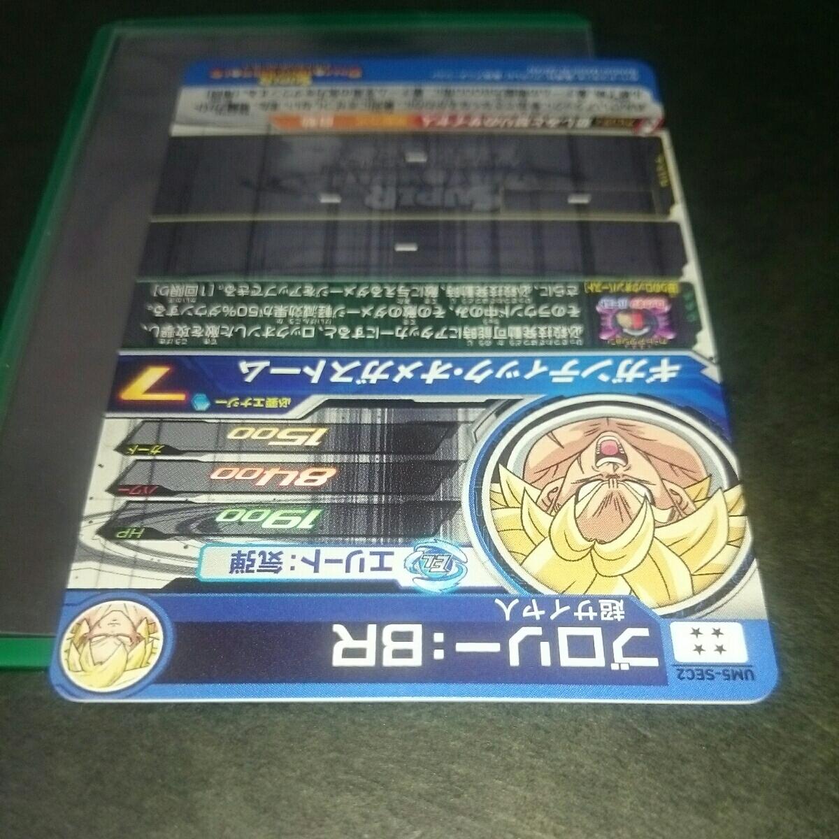スーパードラゴンボールヒーローズ UM5弾 SEC2 ブロリー:BR UM5-SEC2(未使用、美品)多数出品中_画像6