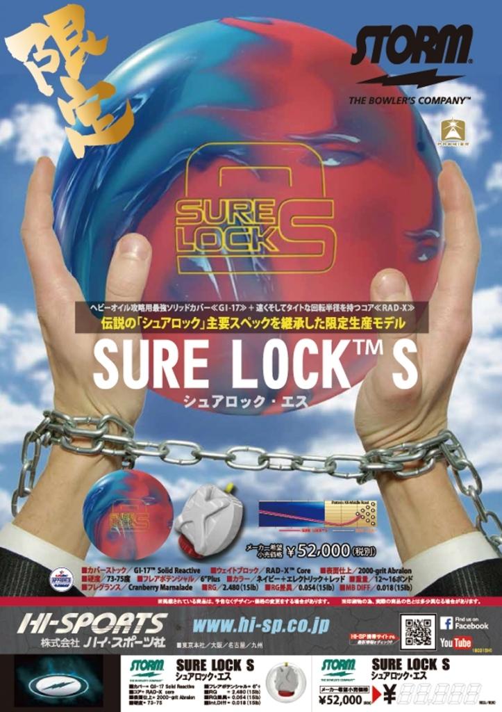 【美品】Storm シュアロックS 15ポンド軽め_画像7