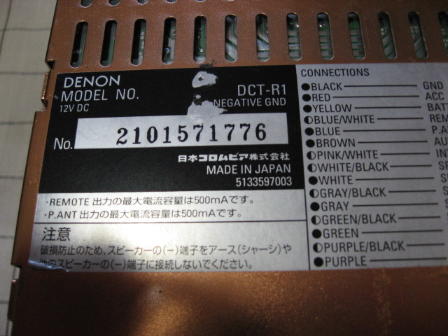 DENON デノン DCT-R1 CDプレーヤー AM/FMチューナー 25W×4ch パワーアンプ内蔵 中古品_画像8