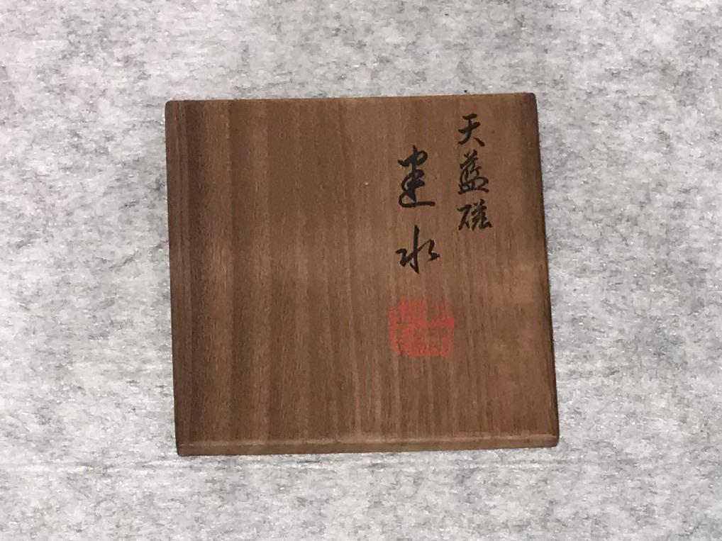 天藍磁建水(煎茶用)/2代三浦竹泉_画像3