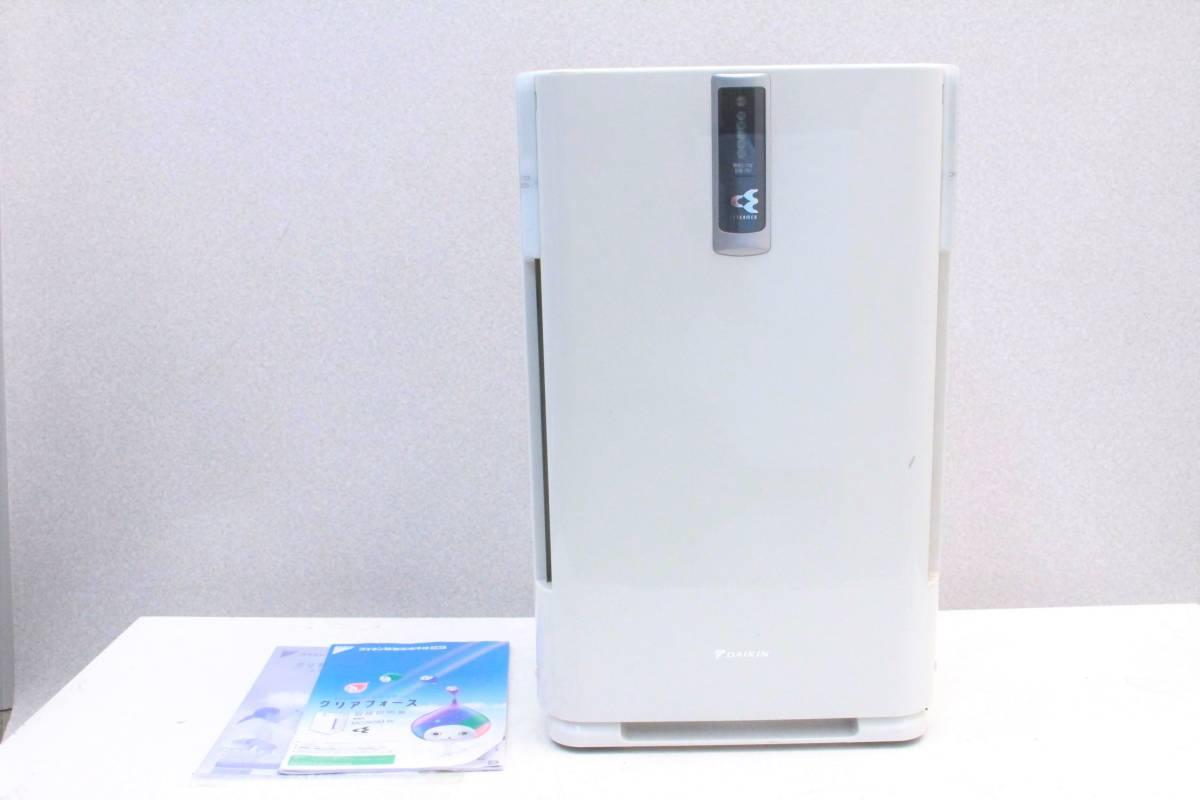 ダイキン DAIKIN 2011年製 床置形 除加湿清浄機 クリアフォース MCZ65M-W 説明書付 空気清浄機 脱臭 集塵 04109
