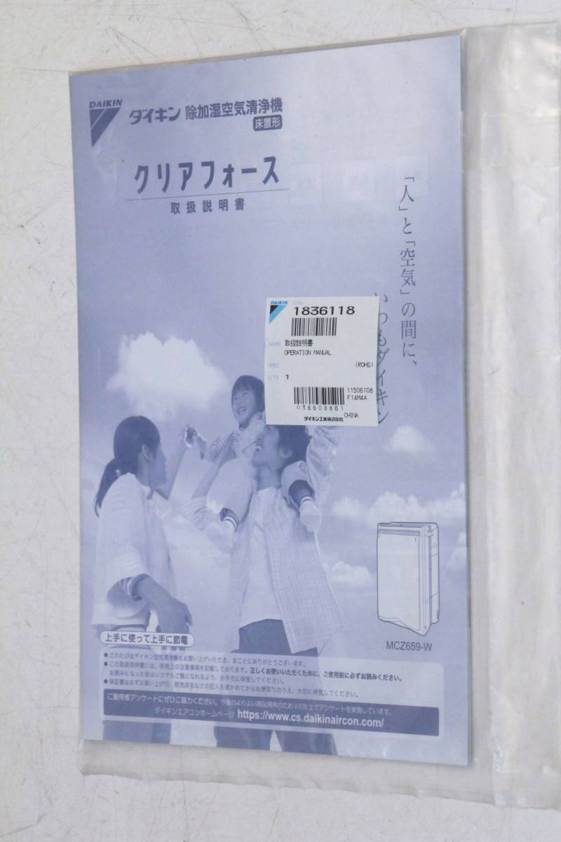 ダイキン DAIKIN 2011年製 床置形 除加湿清浄機 クリアフォース MCZ65M-W 説明書付 空気清浄機 脱臭 集塵 04109_画像2