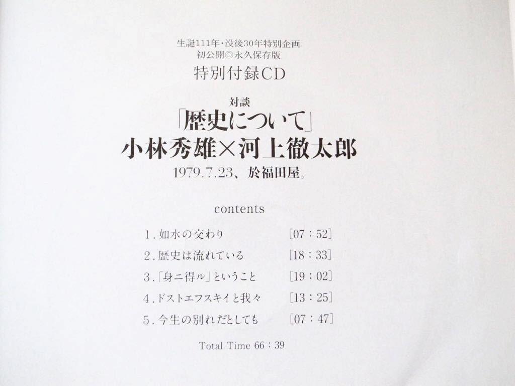 ◆考える人 2013年5月号  生誕111年・没後30年記念特集:小林秀雄 最後の日々  【付録】 小林秀雄×河上徹太郎「歴史について」対談CD_画像2