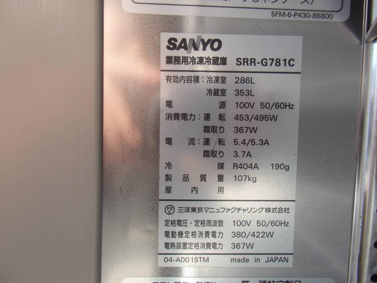 姫路 業務用 冷凍冷蔵庫 【SRR-G781C】 サンヨー 100V_画像7